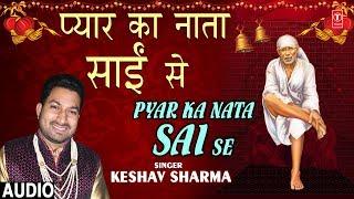प्यार का नाता साईं से Pyar Ka Nata Sai Se I KESHAV SHARMA I New Latest Sai Bhajan I Full Audio Song - TSERIESBHAKTI
