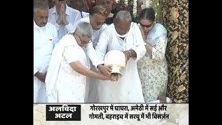 ABP News LIVE | #AtalBihariVajpayee's ashes immersion at Haridwar | Amit Shah, Rajnath Singh present - ABPNEWSTV