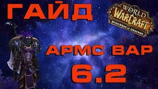 PvP Гайд по армс вару в 6.2
