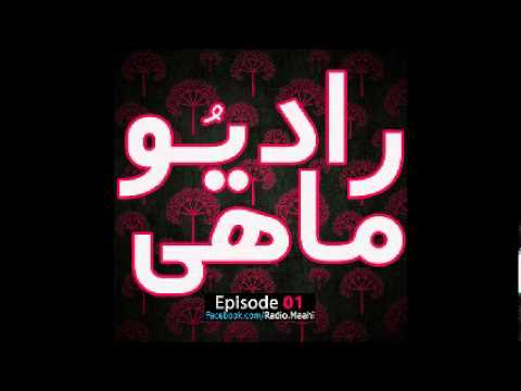 Radio Maahi   Episode 01