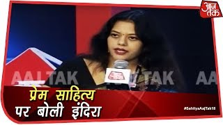 150 प्रेमिकाएं लिखते हुए कौन था इंदिरा डांगी के ज़हन में ? #SahityaAajTak18 - AAJTAKTV