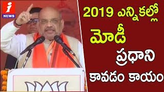 BJP Chief Amit Shah Speech At Public Meeting In Vizianagaram | Amit Shah Speech | iNews - INEWS