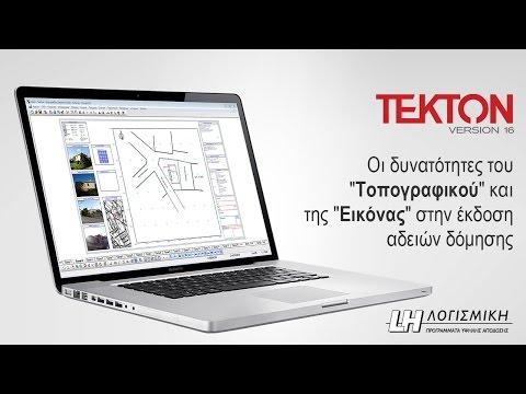 """Tekton - Οι δυνατότητες του """"Τοπογραφικού"""" στην έκδοση αδειών δόμησης"""