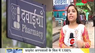 DNA test of loot revelation by private hospitals - ZEENEWS