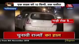 तेज रफ्तार कार के बोनट पर 10 किमी तक चीखता रहा शख्स - AAJTAKTV