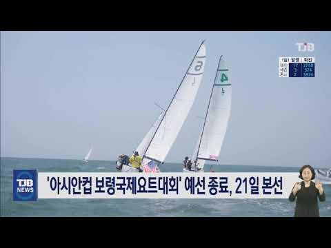 ASAFKeelboatCup&2021AsianCupBoryeongInternationalYachtChampionshi