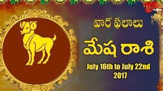 Rasi Phalalu | Mesha Rasi | July 16th to July 22nd 2017 | Weekly Horoscope 2017 | #Predictions - TELUGUONE