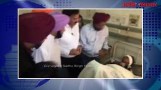 video : कैप्टन घायलों का हाल जानने के लिए अस्पताल पहुंचे