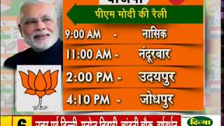 Chunavi Menu: Watch today's schedule for rallies of top politicians - ZEENEWS