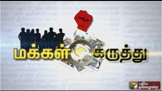 "Public Opinion 30-09-2015 ""Compilation of people's response to Puthiyathalaimurai's following query"" – Puthiya Thalaimurai TV Show"