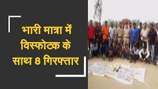 Police nabbed 8 youth, huge cache of explosives recovered | विस्फोटक सामग्री के साथ 8 अरेस्ट - ZEENEWS