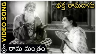 Bhakta Ramadas Songs - Sri Rama Mantram - Chittor V Nagaiah | Classical Hit Songs - RAJSHRITELUGU