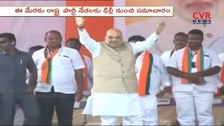 BJP President Amit Shah To Visits Andhra Pradesh on 18th January | CVR News - CVRNEWSOFFICIAL
