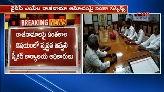 YCP MPs Resignation Suspense Still Continues | Waiting for Speaker Announcement | CVR News - CVRNEWSOFFICIAL