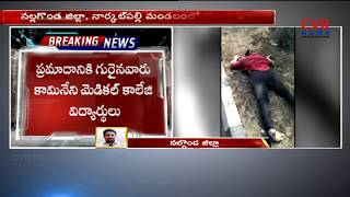 Road Mishap at Narketpally : 1 Medico Student Lost Life ,2 Injured | Nalgonda District | CVR News - CVRNEWSOFFICIAL