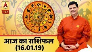 GuruJi With Pawan Sinha: Horoscope for 16th January, 2019 - ABPNEWSTV