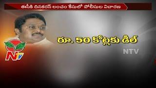 Police to Investigate TTV Dinakaran Friends in Chennai || AIADMK Symbol Row || NTV - NTVTELUGUHD