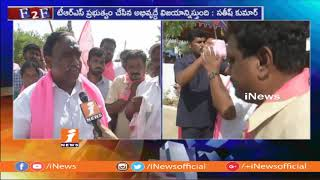 TRS Candidate Satish Kumar Face To Face On Election Campaign in Husnabad | Face to Face | iNews - INEWS