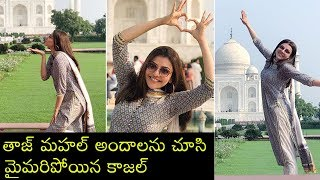 Kajal Aggarwal Visits Taj Mahal For The First Time With The Family | Kajal Latest - RAJSHRITELUGU