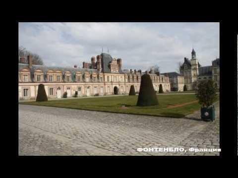 Listen Fontainebleau Mp3 download - W DRODZE DO