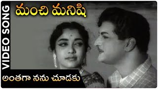 Anthaga Nanu Choodaku Video Song | Manchi Manishi Movie | NTR | Jamuna | NTR Telugu Hit Songs - RAJSHRITELUGU
