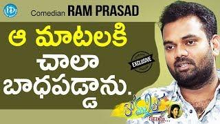 Jabardasth Comedian Ram Prasad Exclusive Interview || Anchor Komali Tho Kaburlu #3 - IDREAMMOVIES