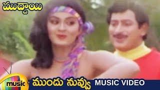Mundu Nuvvu Music Video | Muddayi Telugu Movie Video Songs | Krishna | Radha | Mango Music - MANGOMUSIC