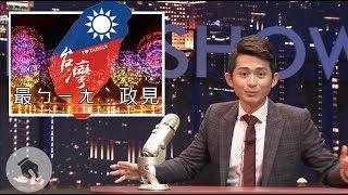 【博恩夜夜秀】新聞亂報
