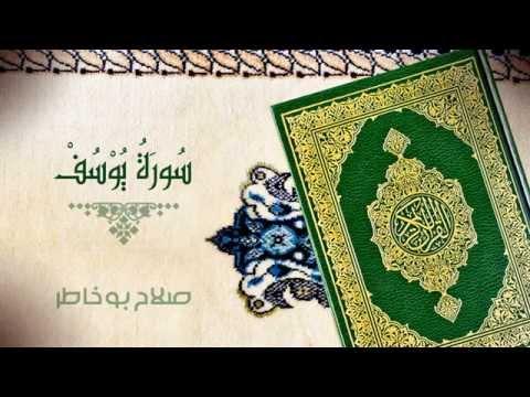 سورة يوسف كاملة - بصوت الشيخ صلاح بوخاطر