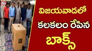 విజయవాడలో కలకలం రేపిన బాక్స్ l Mysterious Box Found In Vijayawada l CVR NEWS - CVRNEWSOFFICIAL