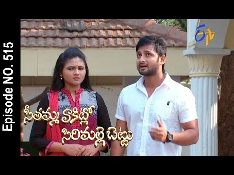 Seethamma Vakitlo Sirimalle Chettu| 28th April 2017 | Full Episode No 515 | ETV Telugu | cinevedika.com