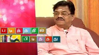 Gautama Neelambaran, writer Interview – Padithathil Pidithathu Peppers TV Show