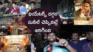 Agnyaathavaasi fans illuminating Hyderabad Theaters as Hero & Comediam Sunil Predicted - IGTELUGU