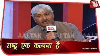 राष्ट्र का कोई धर्म होता है और भारत में रहते हुए क्या वो हिन्दू राष्ट्र है ? | #SahityaAajTak18 - AAJTAKTV