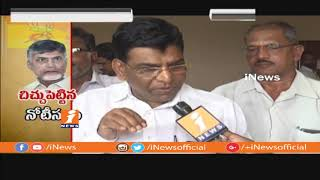 TDP Alleges KCR and Modi Behind Babli Protest Notices To Chandrabau Naidu | iNews - INEWS