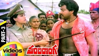 Manchi Donga Telugu Full Movie | Chiranjeevi | Vijayashanti | Suhasini | Part 3 | Mango Videos - MANGOVIDEOS