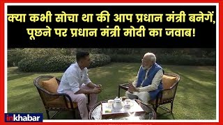 Akshay Kumar interviews PM Narendra Modi क्या कभी सोचा था की आप प्रधान मंत्री बनेगे - अक्षय कुमार - ITVNEWSINDIA