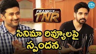 సినిమా రివ్యూలు రేటింగులపై స్పందించిన Rahul Ravindran || Frankly With TNR - IDREAMMOVIES