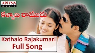 Kathalo Rajakumari Full Song II Kalyana Ramudu Movie II Venu, Nikhitha - ADITYAMUSIC