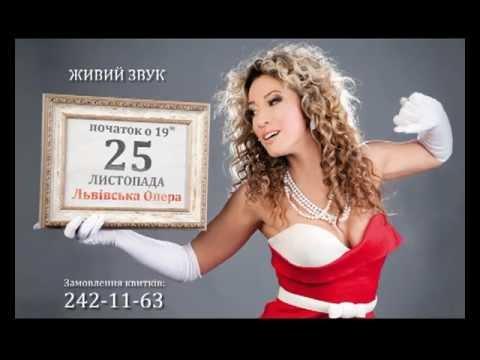 25 листопада/ Львів/ сольний концерт Наталки Карпи