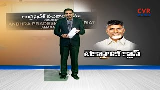 టెక్నాలజీ క్లాస్ : CM Chandrababu Review Meet With Govt Officials over Technology Usage | CVR News - CVRNEWSOFFICIAL