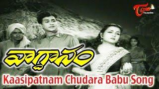 Kaasipatnam Chudara Babu Song From Vagdanam Movie | A.N.R,Girija - TELUGUONE