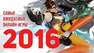 Самые ожидаемые онлайн-игры 2016 года