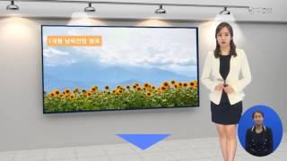 (수화 방송)날씨온 뉴스 6월 1째주