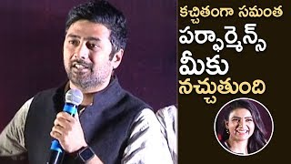 Rahul Ravindran Speech @ U Turn Movie Trailer Launch | TFPC - TFPC