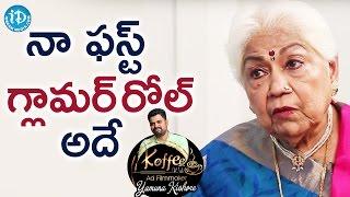 నా ఫస్ట్ గ్లామర్ రోల్ అదే - Sowcar Janaki || Koffee With Yamuna Kishore - IDREAMMOVIES