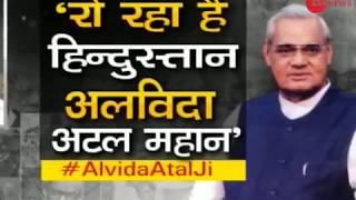Javed Akhtar pays tribute to Atal Bihari Vajpayee - ZEENEWS