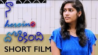 Naa Heroin Dorikindi - New Telugu Short Film 2016 - YOUTUBE