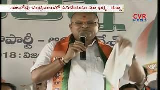 చంద్రబాబు రాజకీయమంతా కుట్ర ,వంచనే : Kanna Lakshminarayana Slams CM Chandrababu | Vijayawada | CVR - CVRNEWSOFFICIAL