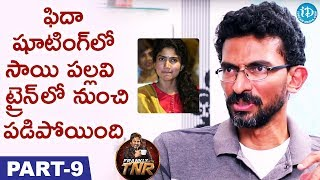 Director Sekhar Kammula Interview Part #9    Frankly With TNR    Talking Movies with iDream - IDREAMMOVIES